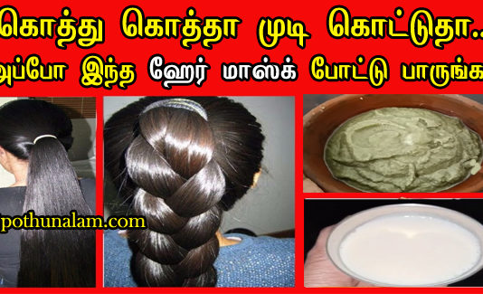 hair mask for hair growth at home