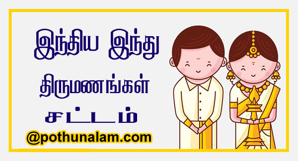 hindu marriage act in tamil