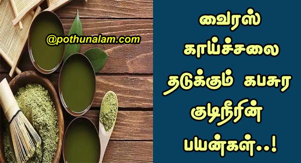 kabasura neer benefits in tamil
