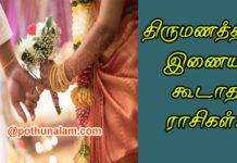 thirumana rasi porutham in tamil