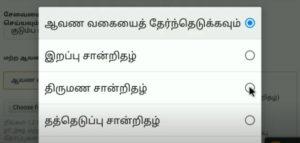 smart card name remove in tamil