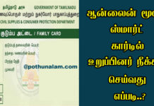 smart card name remove in tamil