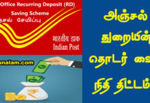 Recurring Deposit Scheme In Post Office