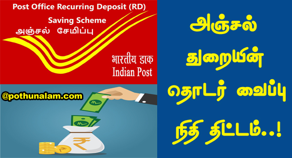 Recurring Deposit Scheme In Post Office