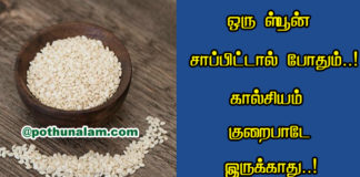 white sesame seeds in tamil