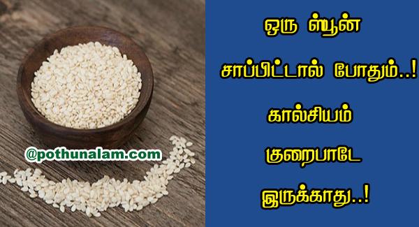 white sesame seeds in tamil