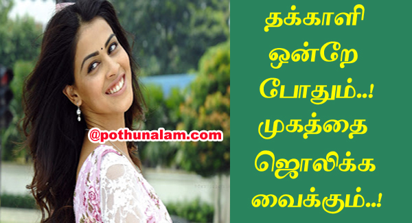 beauty tips using tomato in tamil