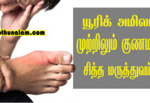 uric acid treatment in tamil