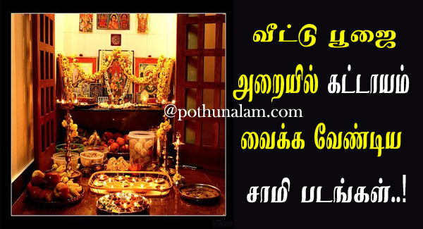 which god photos to keep in pooja room
