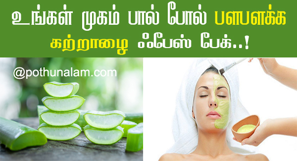 Aloe Vera Skin Whitening Tips in Tamil