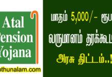 Atal pension Yojana scheme Tamil