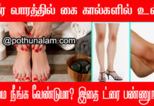 Beauty Tips for Legs and Hands in Tamil