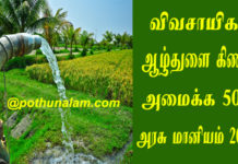 Borewell Scheme in Tamil