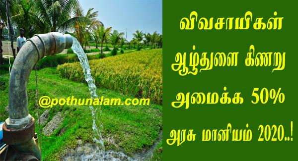 Borewell Scheme in Tamil