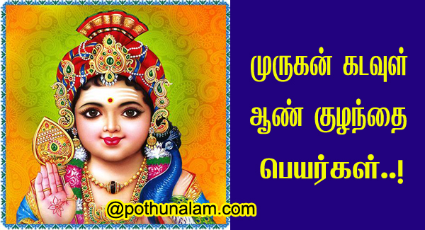 Murugan Names in Tamil