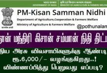PM Kisan Samman Nidhi in Tamil