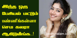 Skin Whitening Facial at Home in Tamil