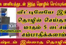 Small Profitable Business Ideas in Tamil