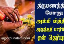 Tamilar thirumana sadangukal