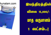 appalam making business