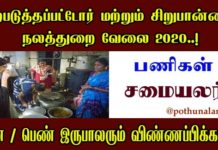 Employment News in Tamil 2020