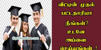 first graduate certificate download