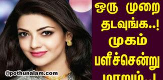 Facial Tips At home In Tamil