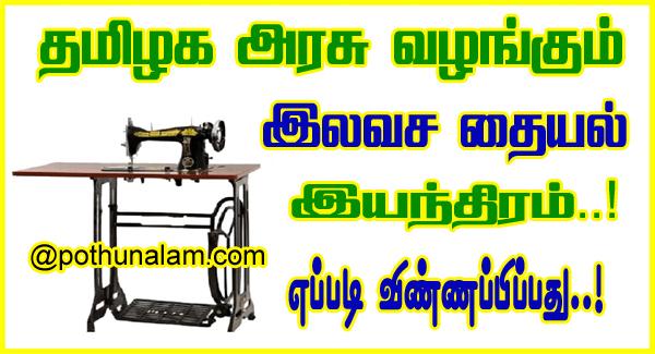 free sewing machine scheme in tamil