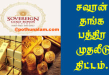 sovereign gold bond scheme 2020