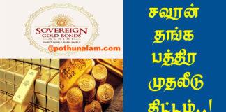sovereign gold bond scheme 2020
