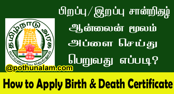 how to get death certificate online in tamil
