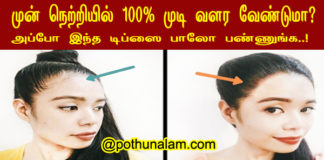 how to grow back a fuller hairline in tamil