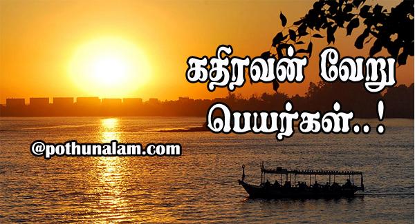 kathiravan veru peyargal in tamil