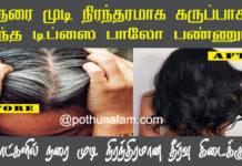 narai mudi karupaga tips in tamil