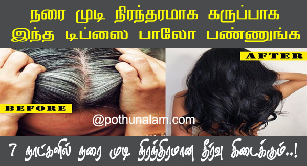 narai mudi karupaga tips in tamil