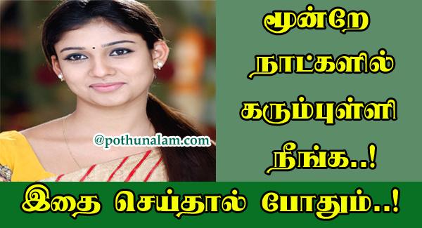 mugathil karumpulli maraiya tips