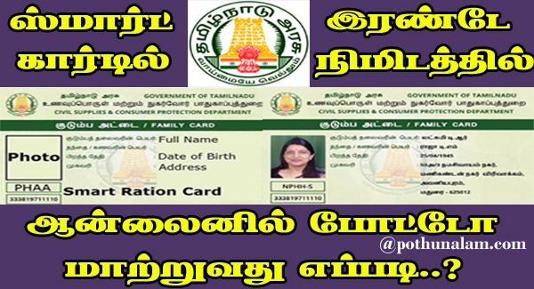 how To Change Photo In Ration Smart Card