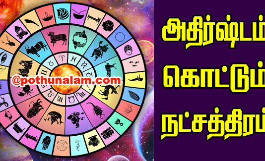 natchathira palan in tamil