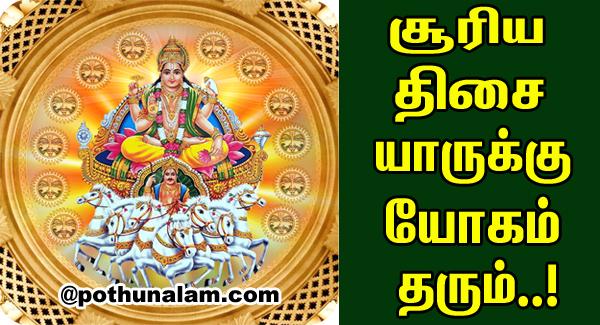 surya thisai pariharam