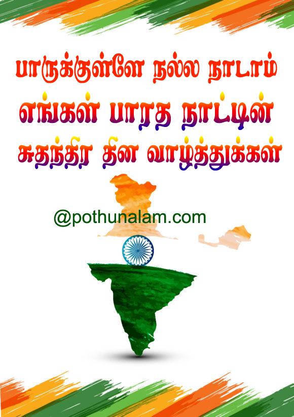 suthanthira thina kavithaigal in tamil