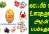 vitamin b12 foods in tamil