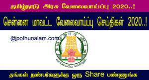 Chennai Jobs 2020