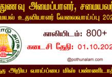 Cuddalore District Jobs 2020