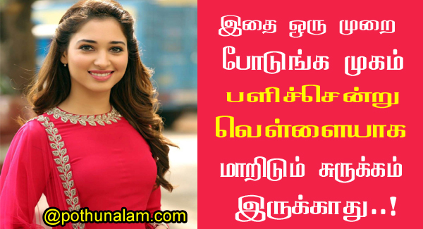 Dead Skin Remover for Face at Home in Tamil