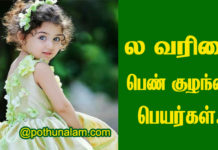 Girl Baby Names Starting With L in Tamil
