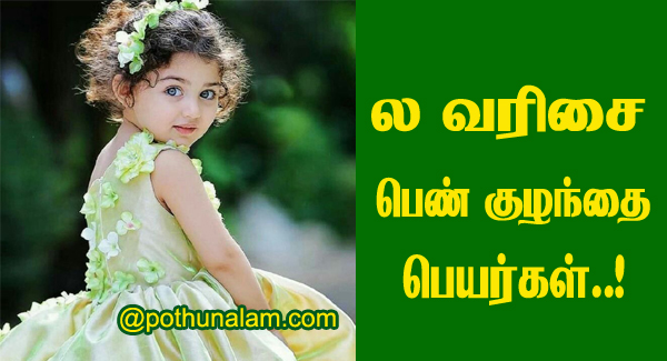 Girl Baby Names Starting With Lin Tamil