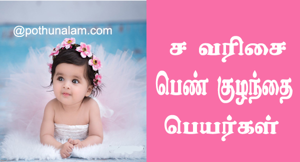 Girl Baby Names Starting With S in Tamil
