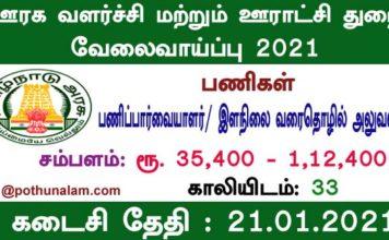 Krishnagiri TNRD Recruitment 2021