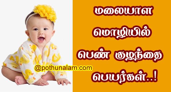 Malayalam Baby Names in Tamil