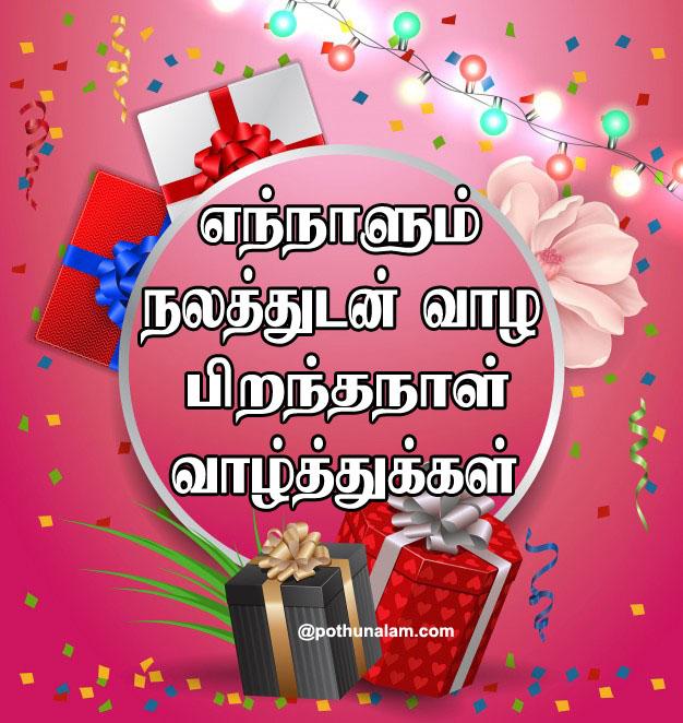 Pirantha Naal Valthukkal In Tamil